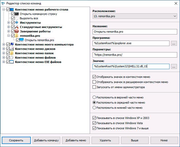 Создание пунктов контекстного меню в EasyContextMenu