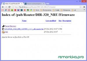 Прошивка 1.4.1 для D-Link DIR-320 NRU