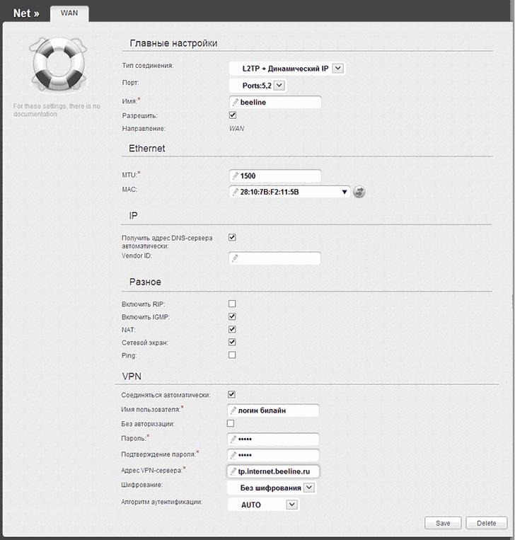 Настройка Билайн L2TP на D-Link DIR-620