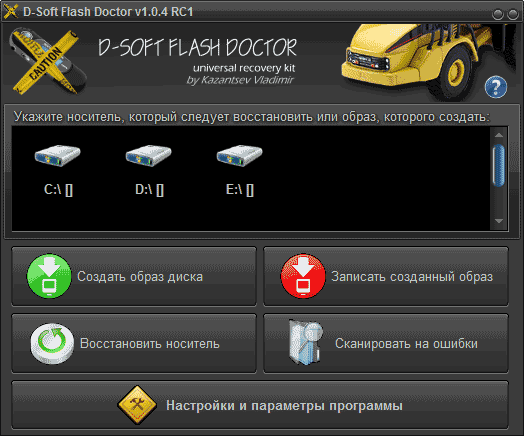 Восстановление флешки в D-Soft Flash Doctor