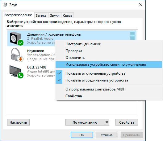 Устройство связи по умолчанию Windows 10