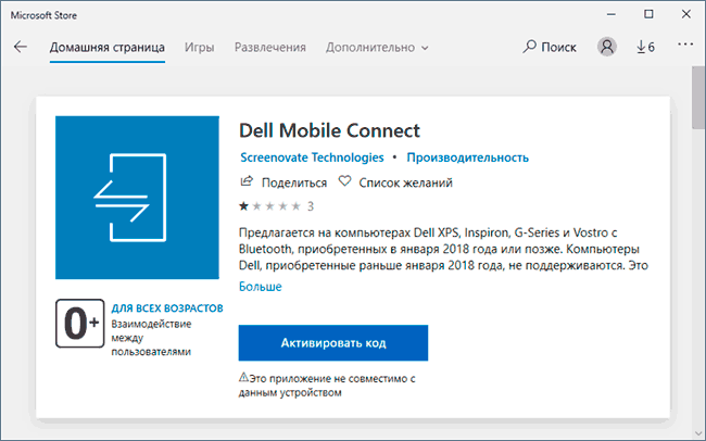 Dell Mobile Connect в магазине Windows 10