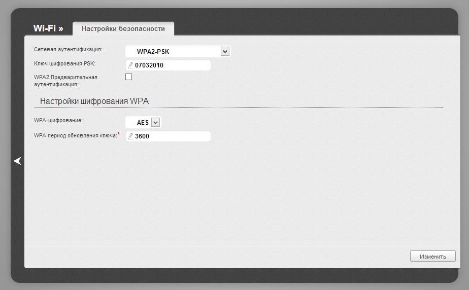 Установка пароля на Wi-Fi D-Link DIR-300