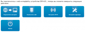 """""""Админка"""" роутера DIR-615 K1"""