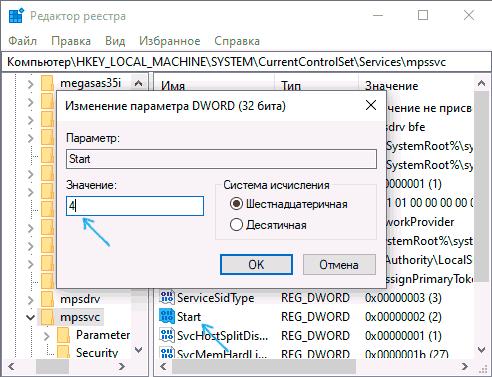 Отключение службы брандмауэра Windows 10