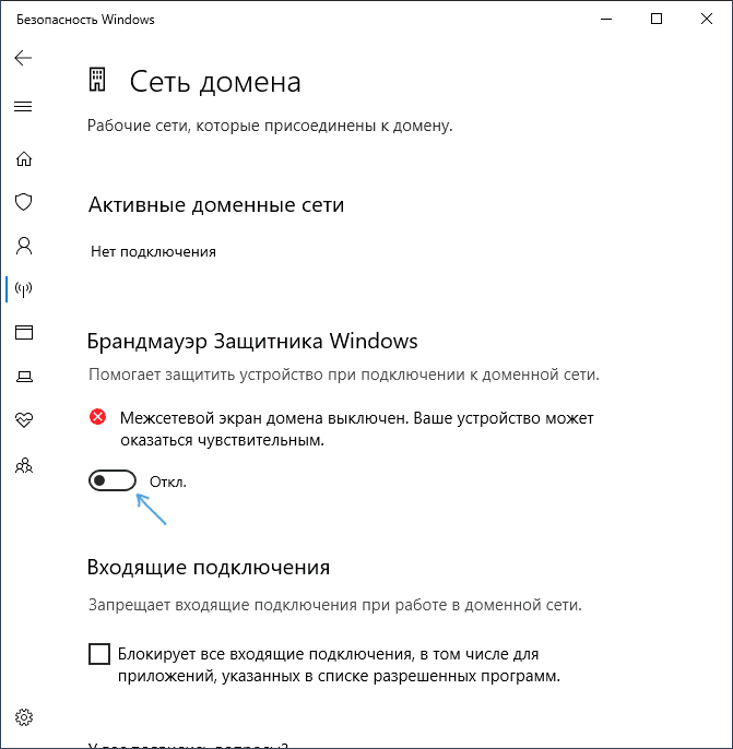 Отключить брандмауэр в параметрах Windows 10