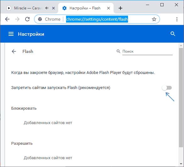 Отключить Flash в параметрах Google Chrome