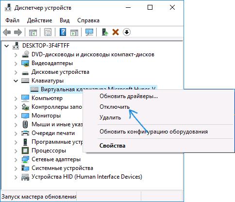 Отключение клавиатуры в диспетчере устройств