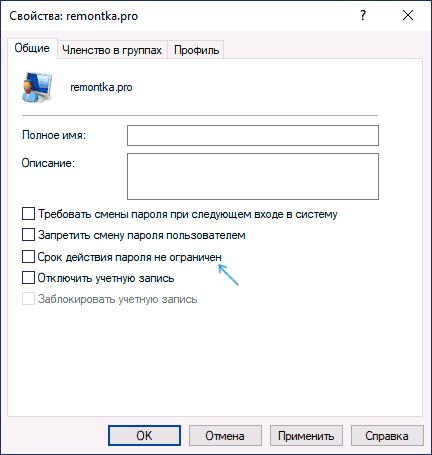 Отключить неограниченный срок действия пароля