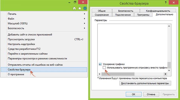 Отключение аппаратного ускорения видео в Internet Explorer