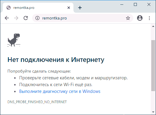Сообщение DNS_PROBE_FINISHED_NO_INTERNET в Google Chrome