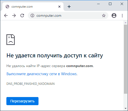 Ошибка DNS PROBE FINISHED NXDOMAIN в Chrome