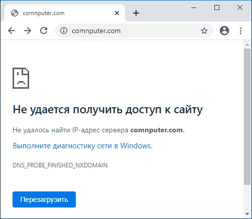 Ошибка DNS PROBE FINISHED NXDOMAIN в Chrome