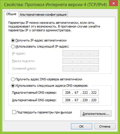 Настройки DNS в Windows