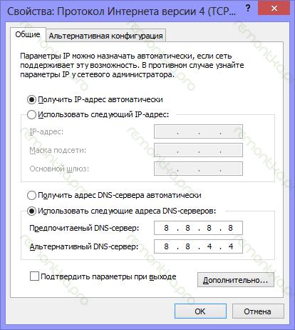 Альтернативные DNS серверы от Google