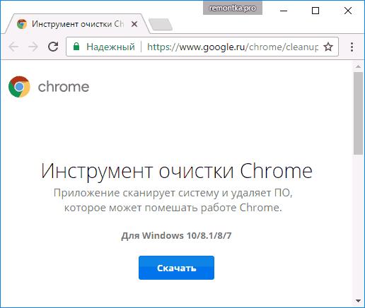 Скачать инструмент очистки Chrome