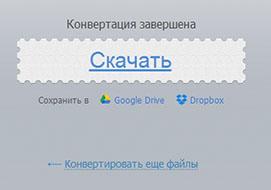 Загрузка конвертированного видео