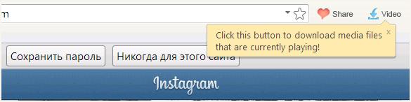 Скачивание с Instagram в Torch