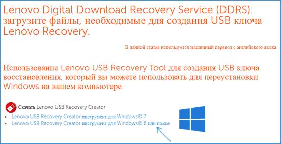 Скачать Lenovo USB Recovery Creator