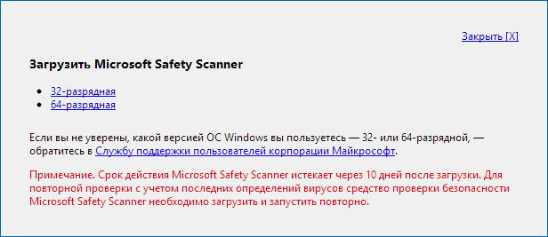 Загрузка Microsoft Safety Scanner