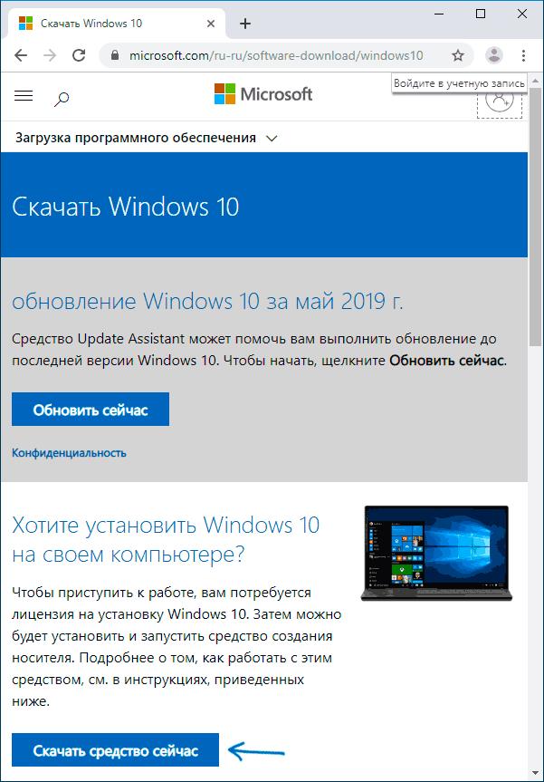 Скачать Microsoft Media Creation Tool для Windows 10