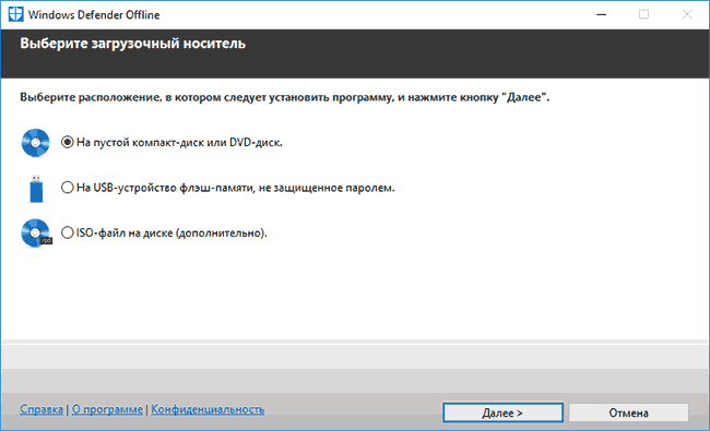 Скачать ISO Windows Defender Offline