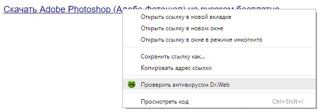 Проверка ссылки в контекстном меню с помощью Dr.Web