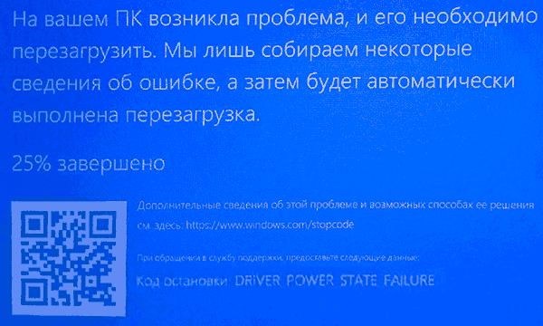 Ошибка DRIVER_POWER_STATE_FAILURE