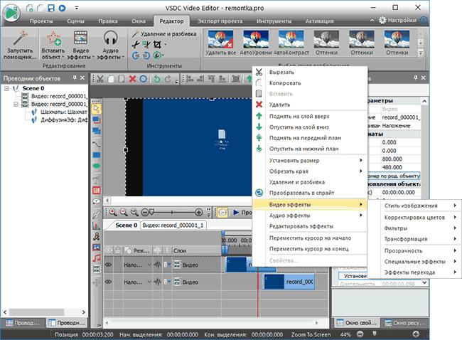 Редактирование видео в VSDC Video Editor Free