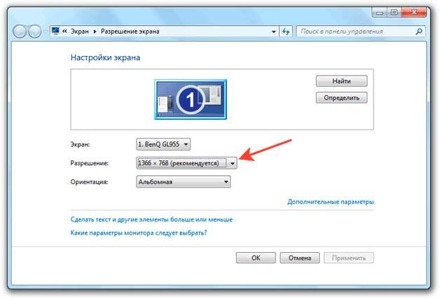 Как уменьшить экран на ноутбуке