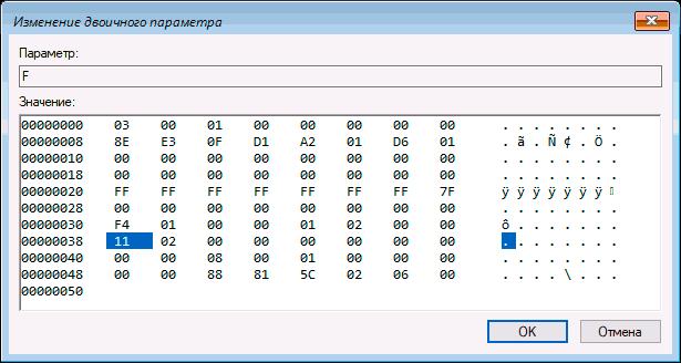 Включить учетную запись Администратор в редакторе реестра