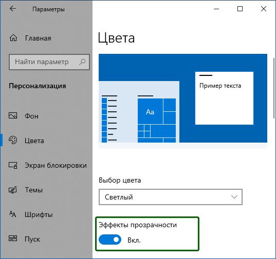 Включить и отключить прозрачность Windows 10