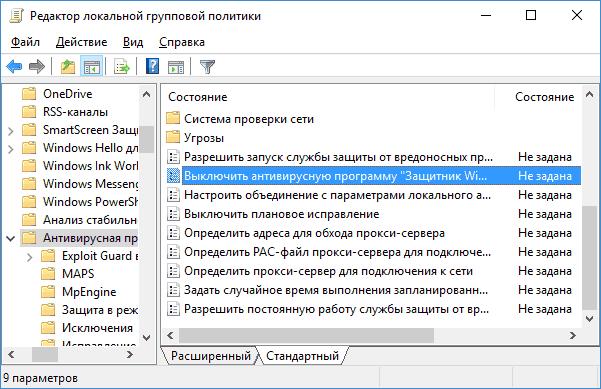 Включение защитника Windows 10 в редакторе локальной групповой политики