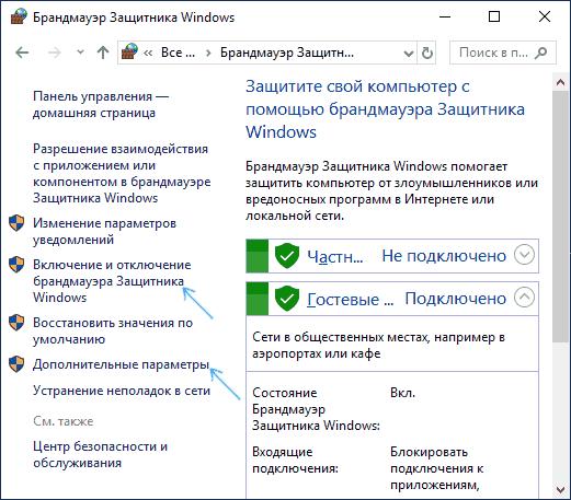 Параметры включения и отключения брандмауэра Windows