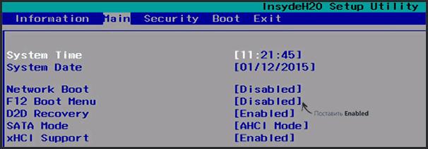Включение Boot Menu на Acer