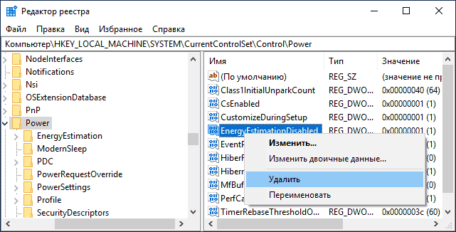 Удалить параметр EnergyEstimationDisabled в реестре