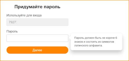 Введите новый пароль для Одноклассников