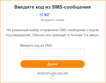 Ввести код для восстановления страницы в Одноклассниках