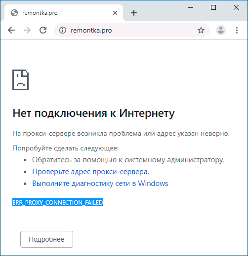 Сообщение об ошибке ERR_PROXY_CONNECTION_FAILED в Chrome