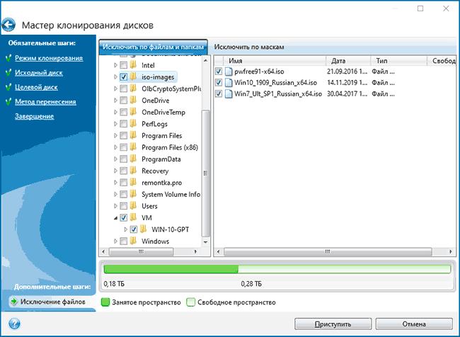 Исключение файлов из переноса