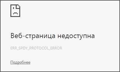 Сообщение об ошибке ERR_SPDY_PROTOCOL_ERROR