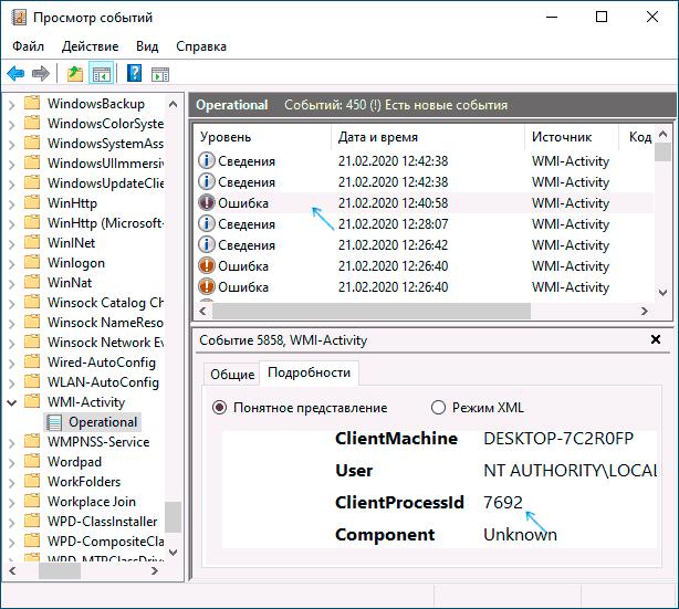 Исправить высокую нагрузку на процессор wmiprvse.exe