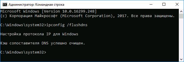 Очистка кэша DNS в командной строке