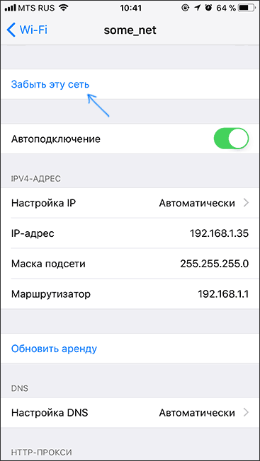 Забыть Wi-Fi сеть iOS