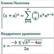 Вставить формулы в ВОРД
