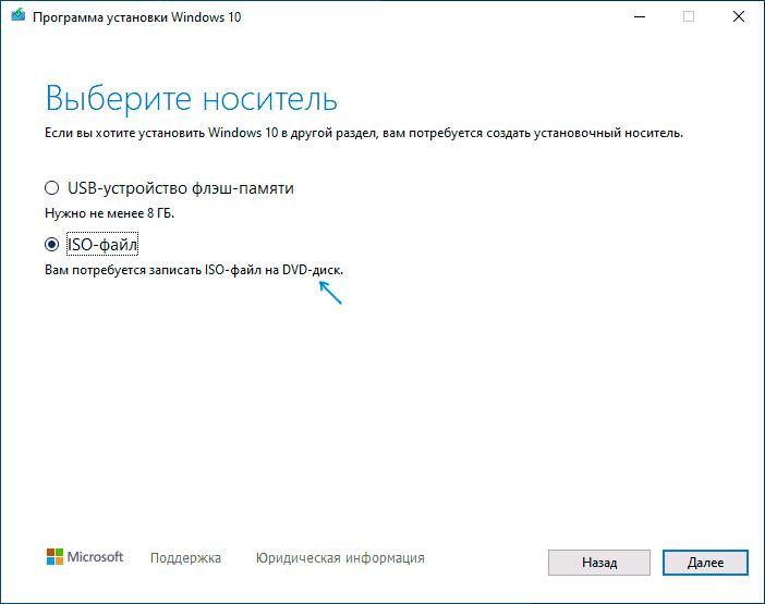 Начать загрузку ISO образа Windows 10 в MCT