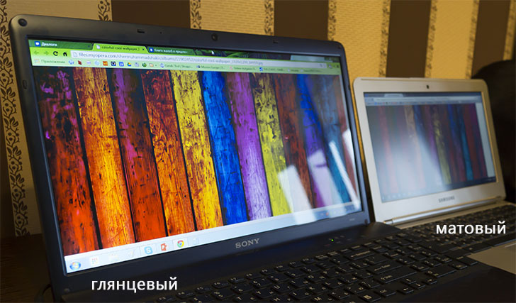 Ноутбуки с глянцевым и матовым экранами
