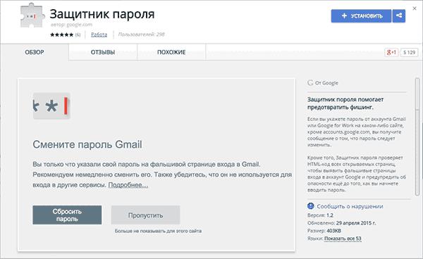Защитник пароля в магазине Chrome