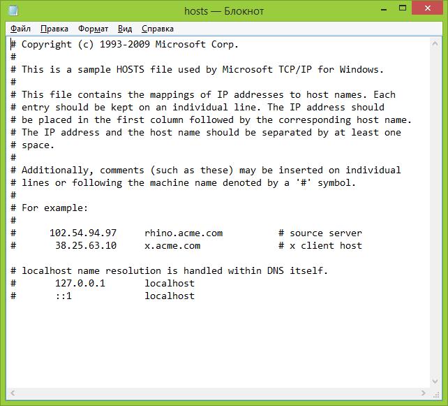 Стандартный hosts в Windows