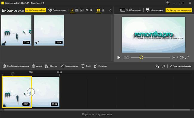 Главное окно Icecream Video Editor